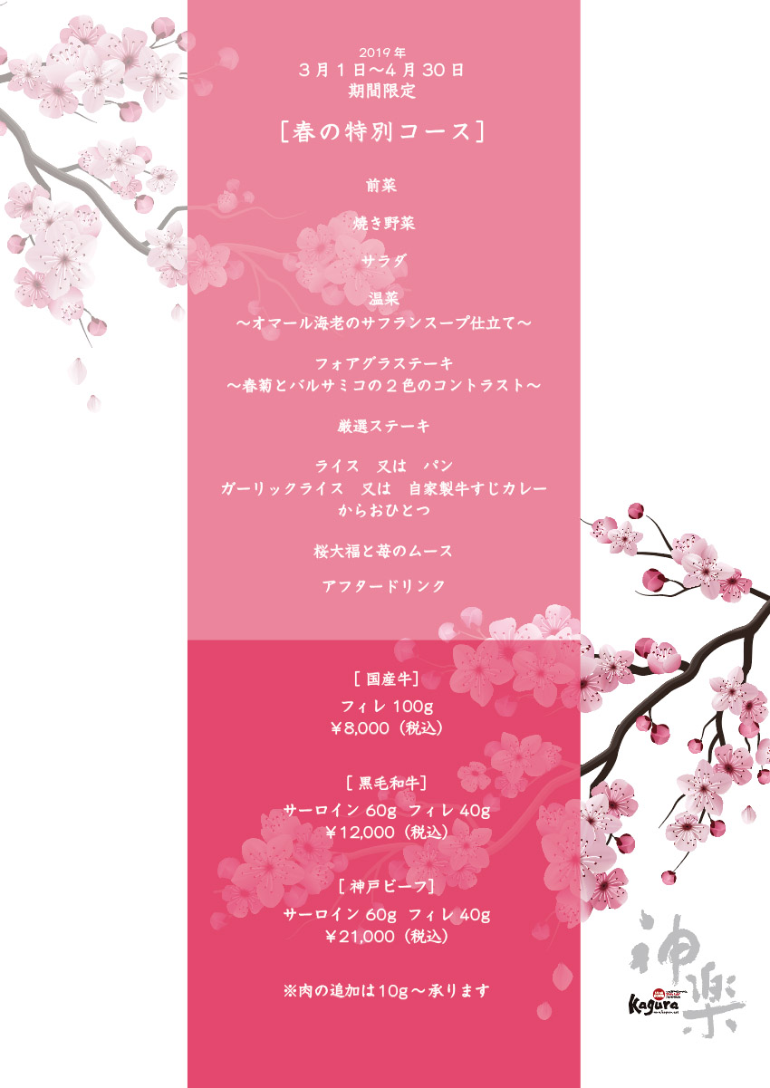 春メニュー