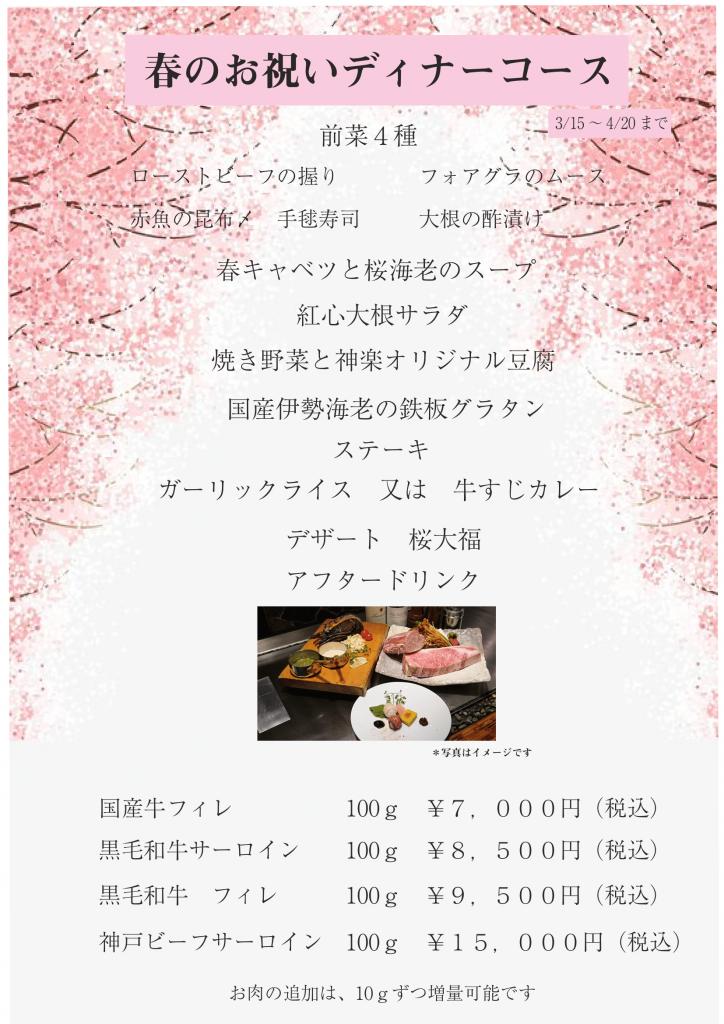 春のお祝いコース2020-1