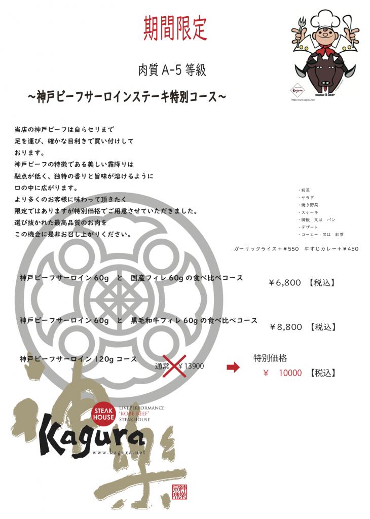 神戸サーロイン特別コース